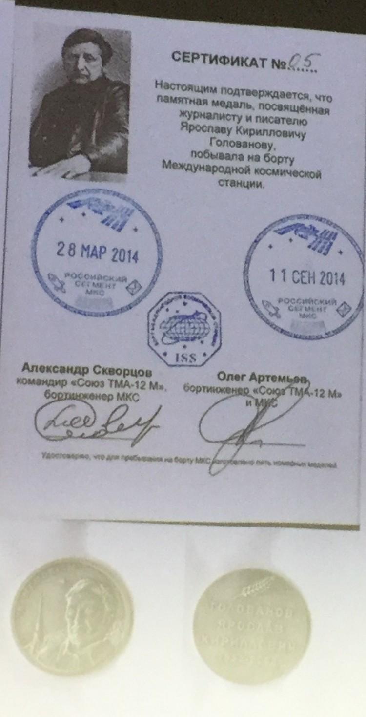 Памятная медаль Ярослава Голованова.