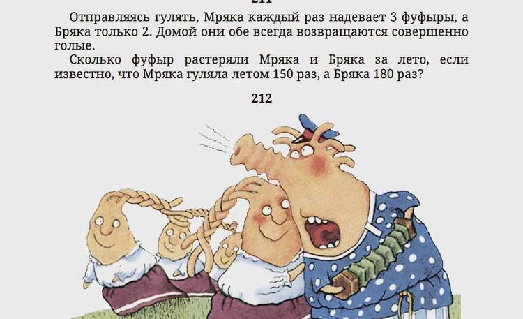 Такие задачки Григорий Остер придумал ради шутки. Фото: Соцсети.