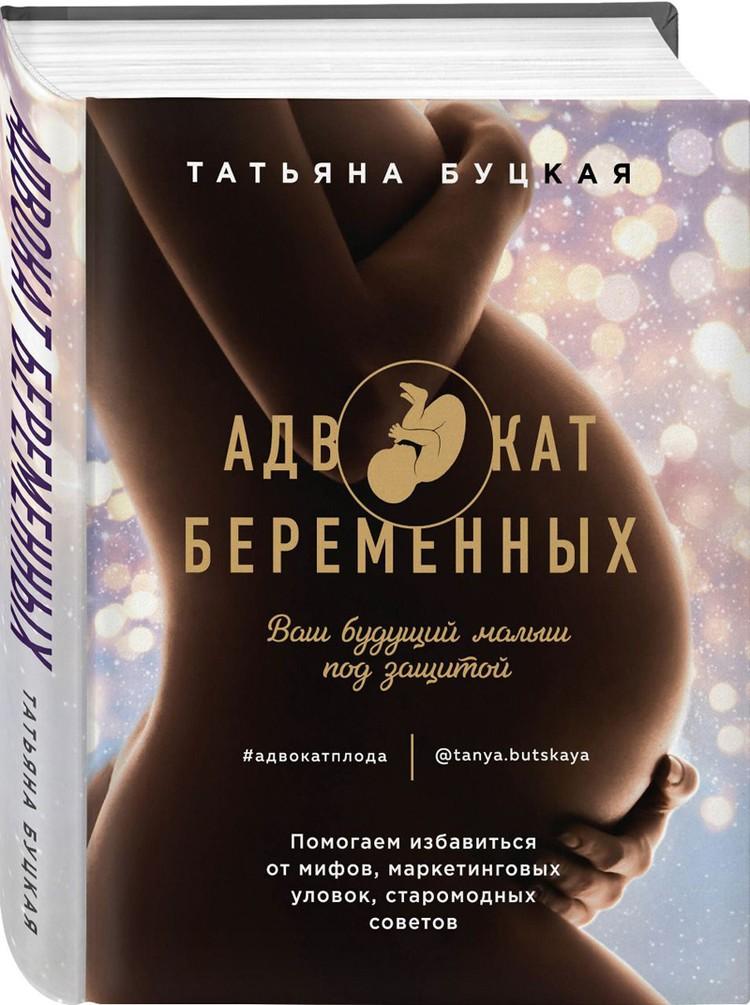 В свет вышла книга «Адвокат для беременных»