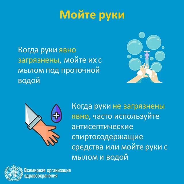 Как не заболеть коронавирусом. Фото: ВОЗ