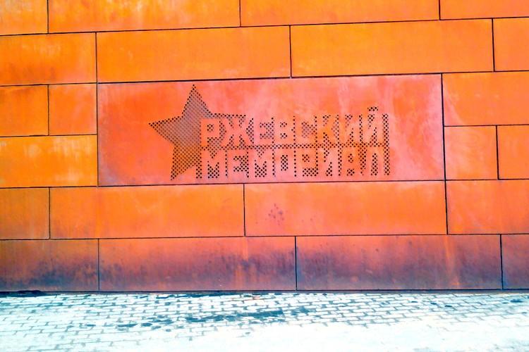 Надпись на плитах передней части здания музея