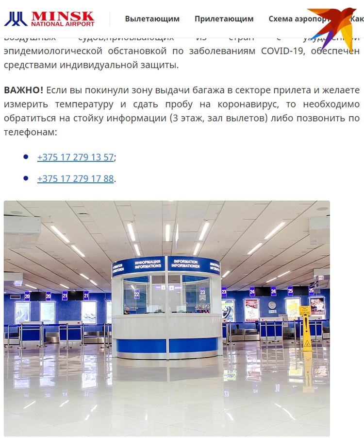 """""""Если вы покинули зону выдачи багажа и желаете сдать пробу на коронавирус, то необходимо обратиться на стойку информации"""", - сказано на официальном сайте Национального аэропорта """"Минск""""."""