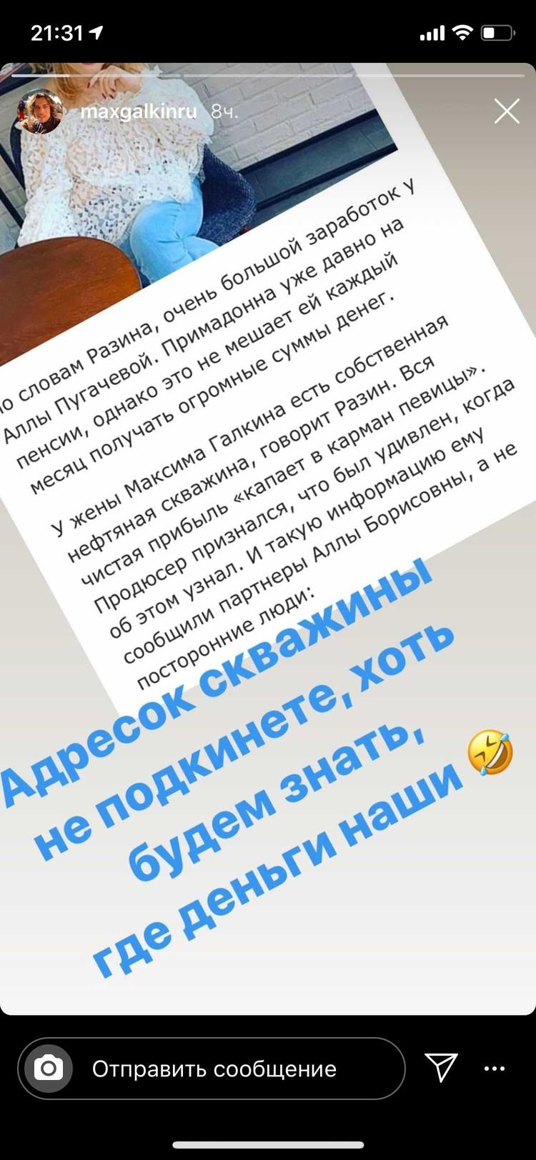Написал Максим Галкин в ответ на заявление продюсера.