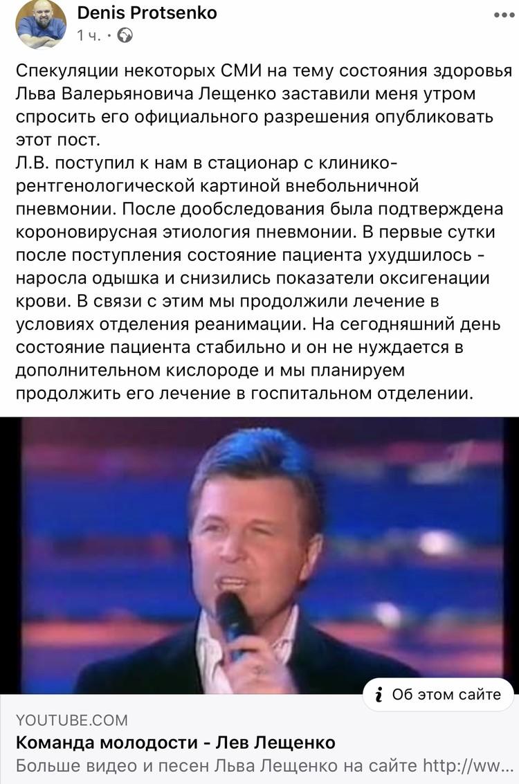 Главный врач обнародовал информацию с официального разрешения Лещенко.