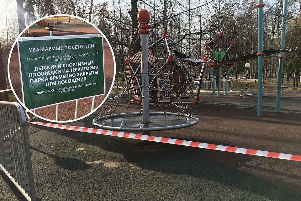 Площадки закрыты. Фото: Александр РОГОЗА