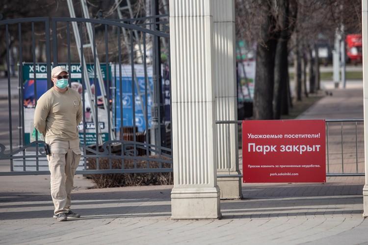 На входе в парк Сокольники кроме предупреждающей таблички еще и грозный охранник.