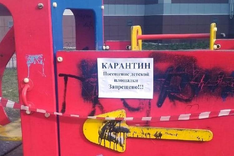 В Липецке запретили посещать детские площадки