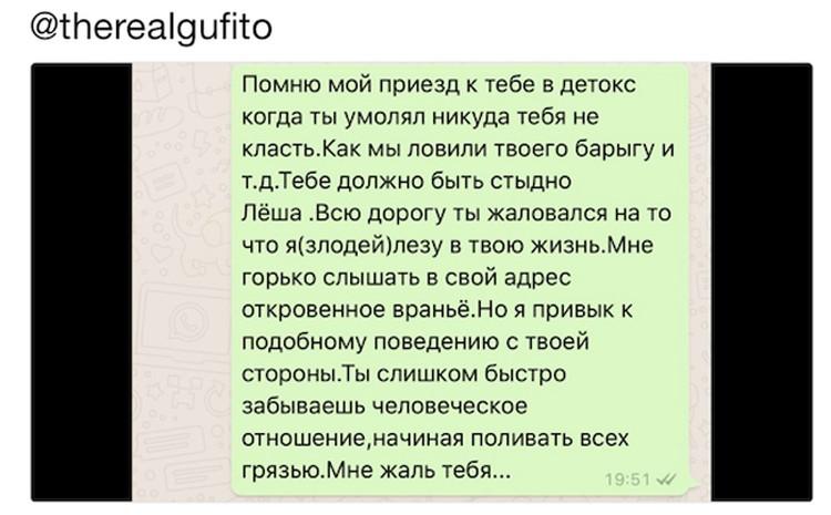 Теперь Алексей возвращается в жизнь (были проблемы с наркотиками) не без помощи Василия