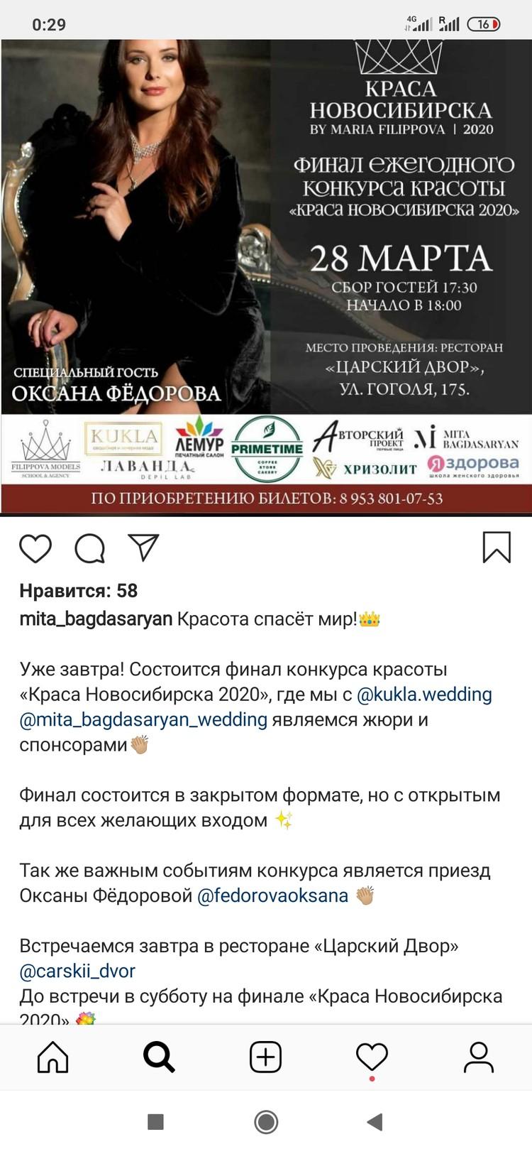 Финал «в закрытом формате, но с открытым для всех желающих входом» - так анонсировали акцию организаторы. Фото: www.instagram.com/krasanovosibirska