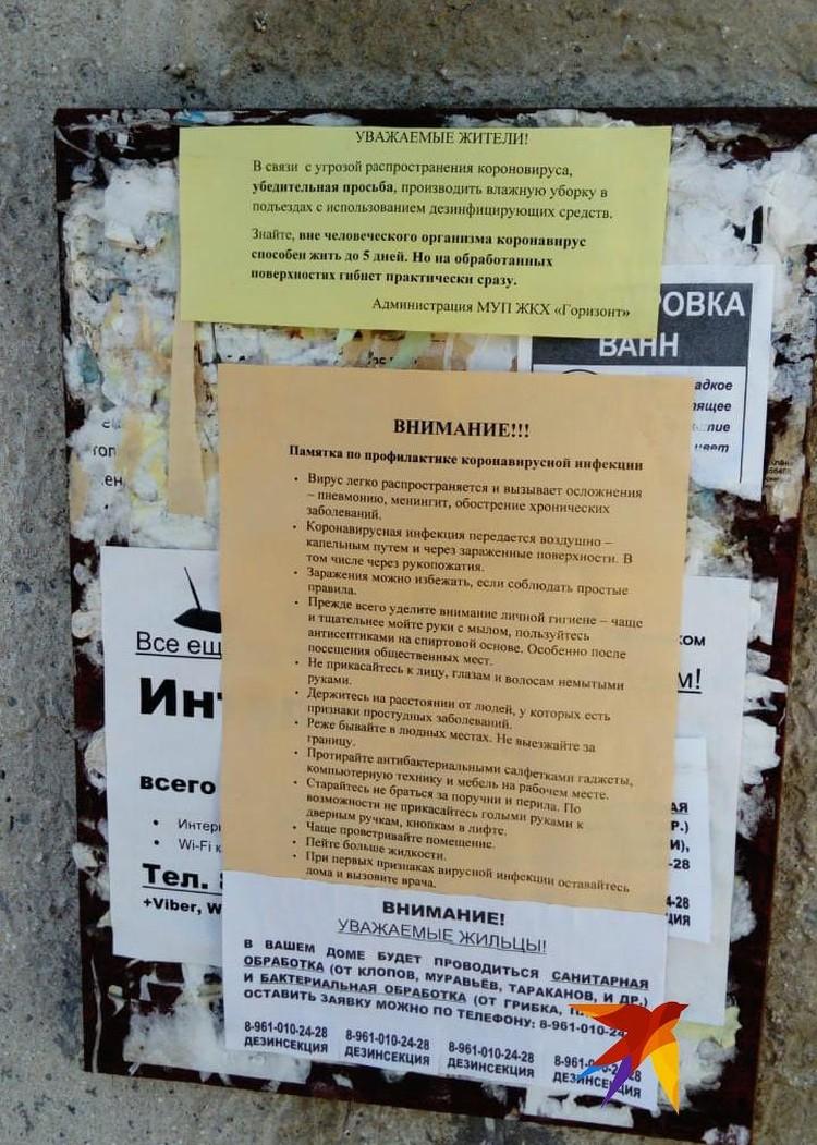 В Рязанском районе жителей просят самим дезинфицировать подъезды.