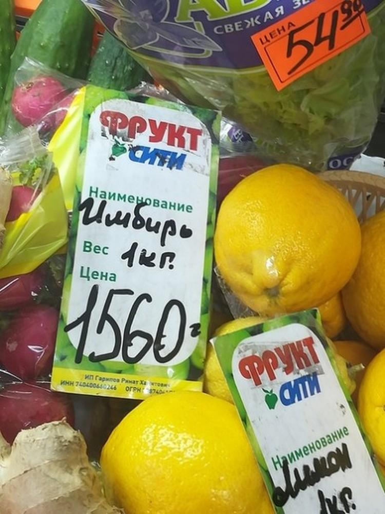 Цены на имбирь. Фото: obsudi.zlatoust