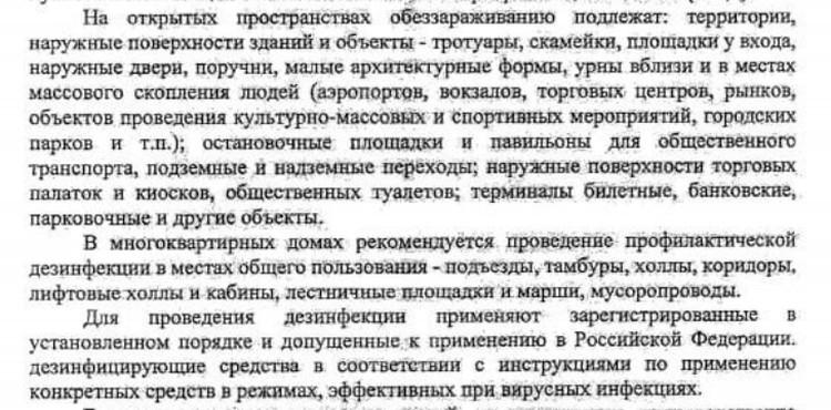 Выдержка из письма ГЖИ.