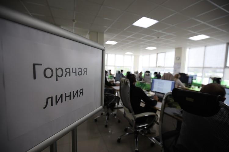 В сутки в колл-центр оперативного штаба региона поступает почти 16,5 тысяч звонков