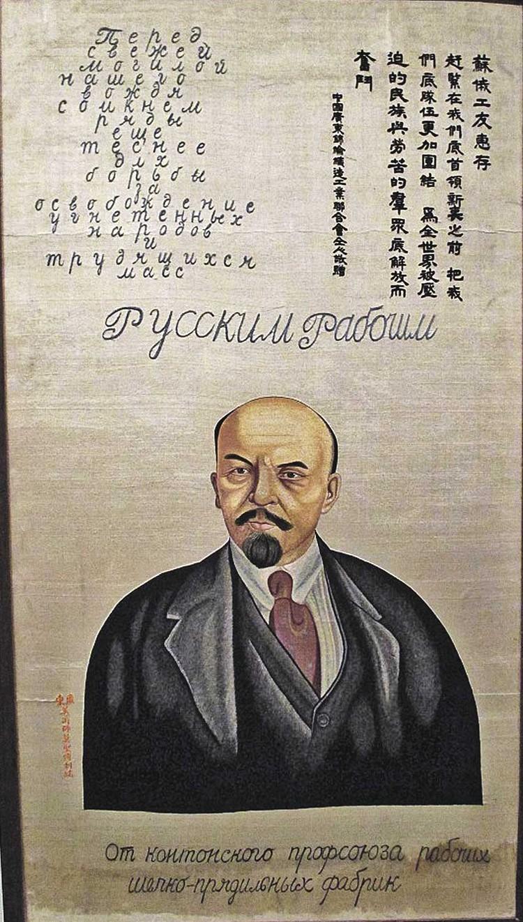 Художники из разных стран всегда старались придать Ильичу свои национальные черты. Например, китайцы в 1924 году изобразили его как Конфуция. Фото: Личный архив.