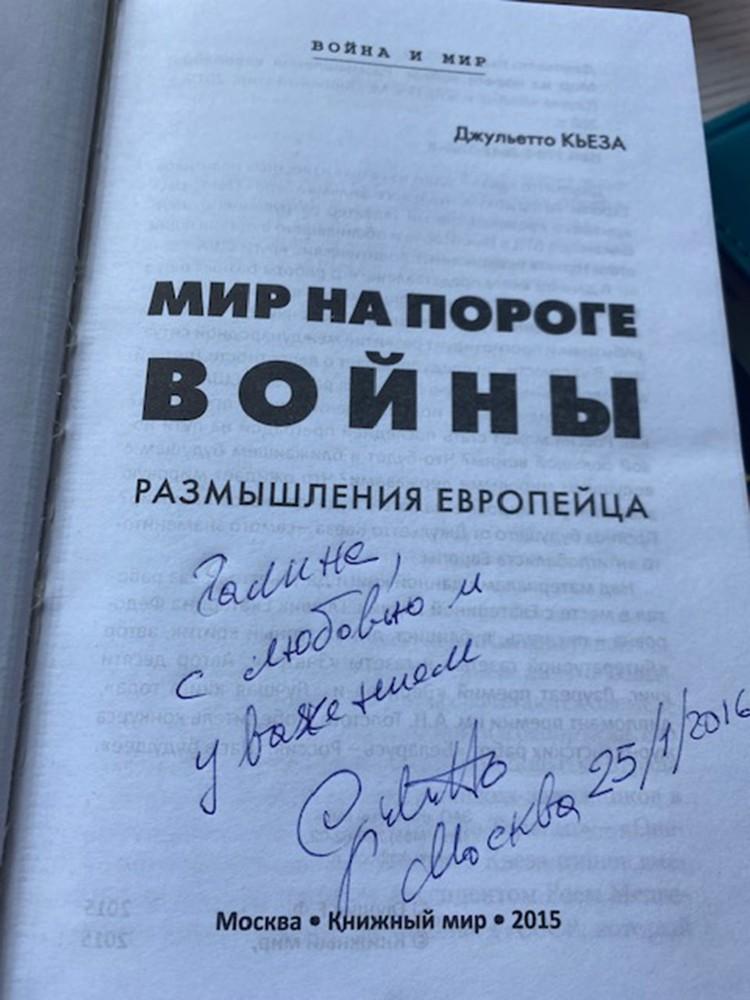 Автограф Джульетто Кьеза
