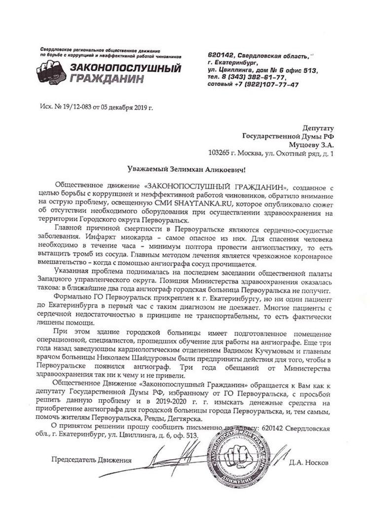 Запрос от общественников. Фото: скан документа