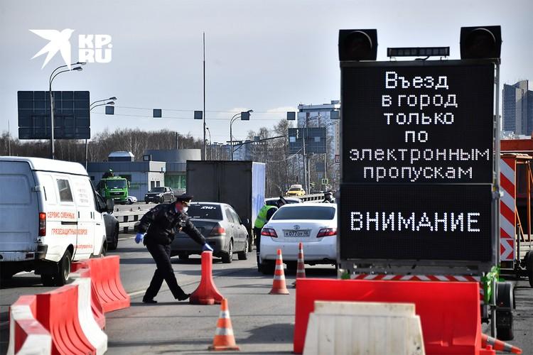 Проверка цифровых пропусков водителей на въезде в Москву.