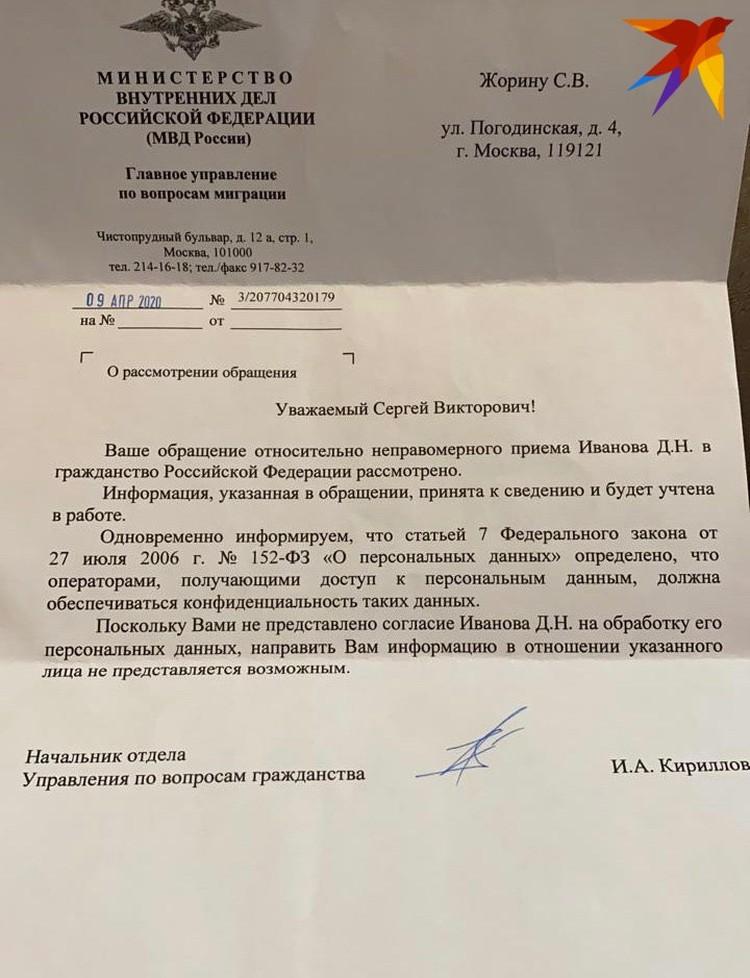 Фиктивность брака с москвичкой на 20 лет старше, благодаря которому Иванов получил гражданство РФ, рассматривают в Главном управлении по вопросам миграции МВД.