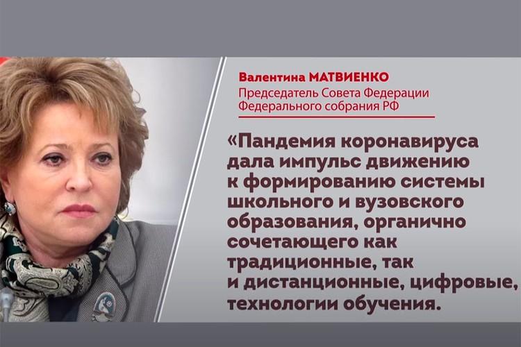 Цитата из Валентины Матвиенко