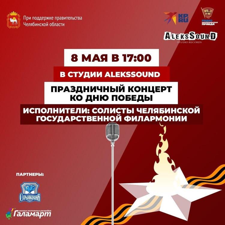 Концерт с участием артистов Челябинской филармонии
