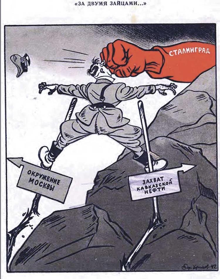 1942 г. Плакат «За двумя зайцами» мастера политической карикатуры Бориса Ефимова.