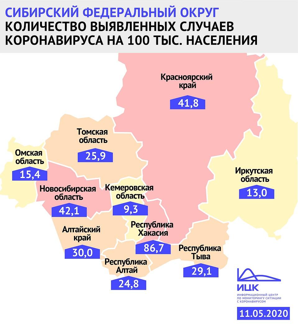 Коронавирус в Иркутске, 12 мая: карта распространенности коронавируса по Сибири.