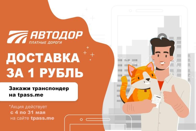 До 31 мая доставка транспондера «до двери» всего за 1 рубль. Фото: ООО «Автодор – Платные Дороги»