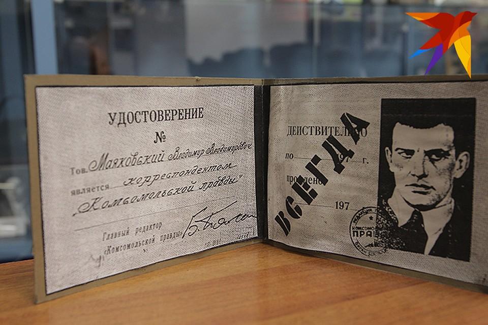 """""""Я достаю из широких штанин... удостоверение """"Комсомолки""""!"""" Фото: """"КП"""" Архив"""