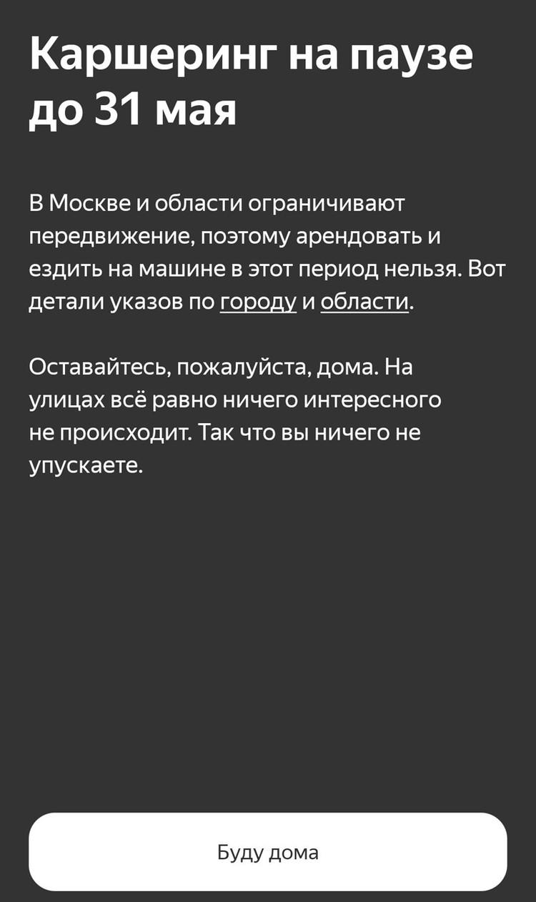 «Яндекс.Драйв» встречает пользователей устаревшим объявлением