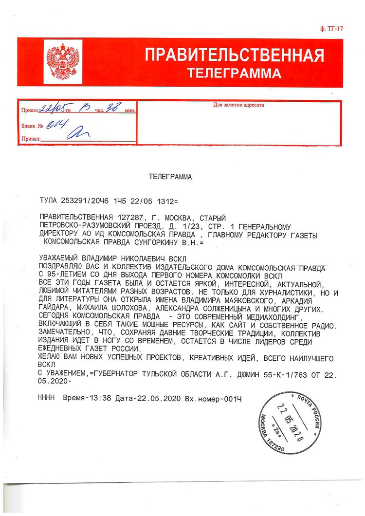 """Губернатор Тульской области пожелал """"Комсомольской правде"""" новых успешных проектов"""
