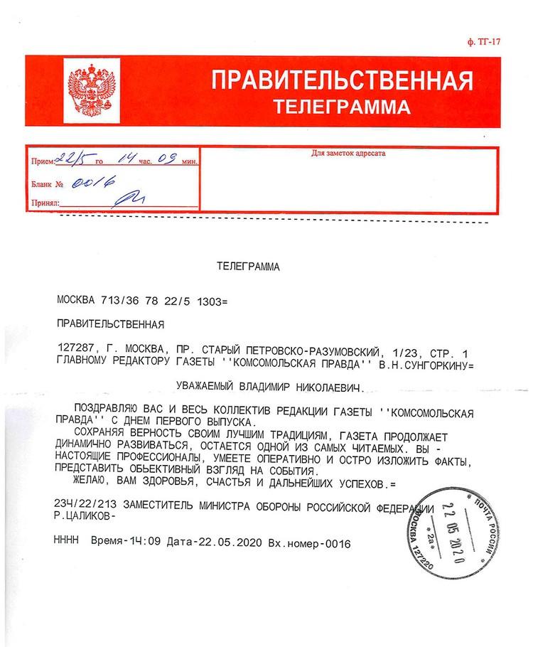 Замминистра обороны Руслан Цаликов поздравил «КП» с 95-летием