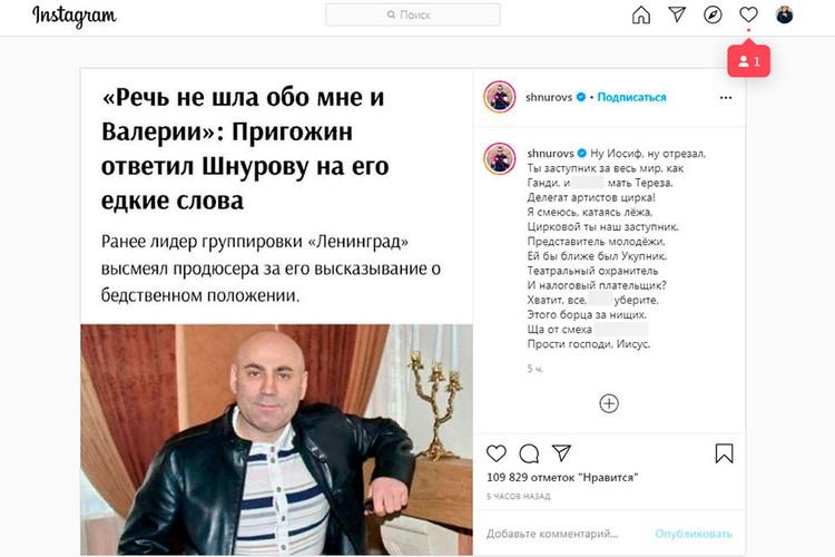 Ответ Шнурова