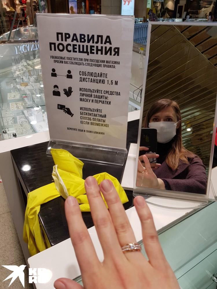 Мне реально разрешили снять перчатки в магазине. Я померяла кольца, после их продезинфицировали при мне же. И все поверхности, к которым я прикоснулась.