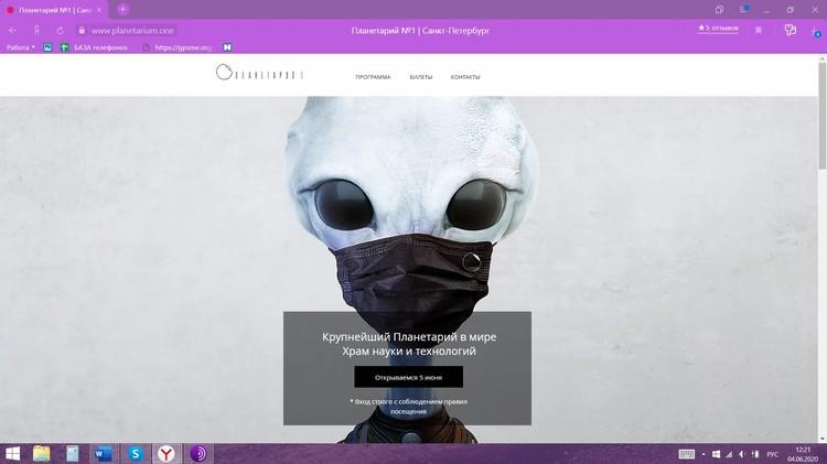 Сначала объявление на сайте Планетария выглядело так Фото: скриншот