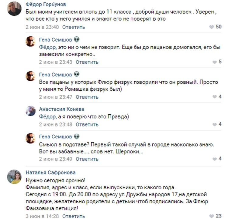 """Горожане защищают обвиняемого. Скриншот из группы """"ЧП [В] Нижневартовске"""" в соцсети """"ВКонтакте"""""""