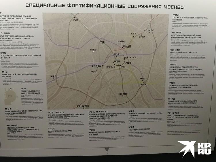 Секретная карта подземных бункеров Москвы. Для свободного доступа открыты только два из них — Бункер-42 на Таганке и Бункер-703 на Павелецкой.