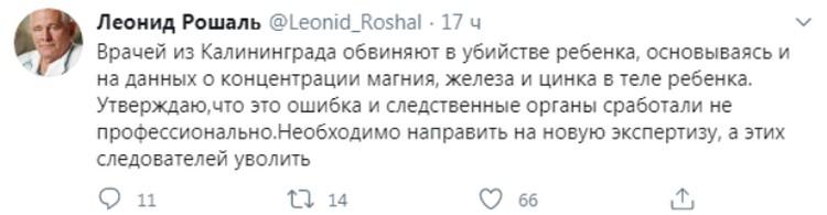 Твит Леонида Рошаля.