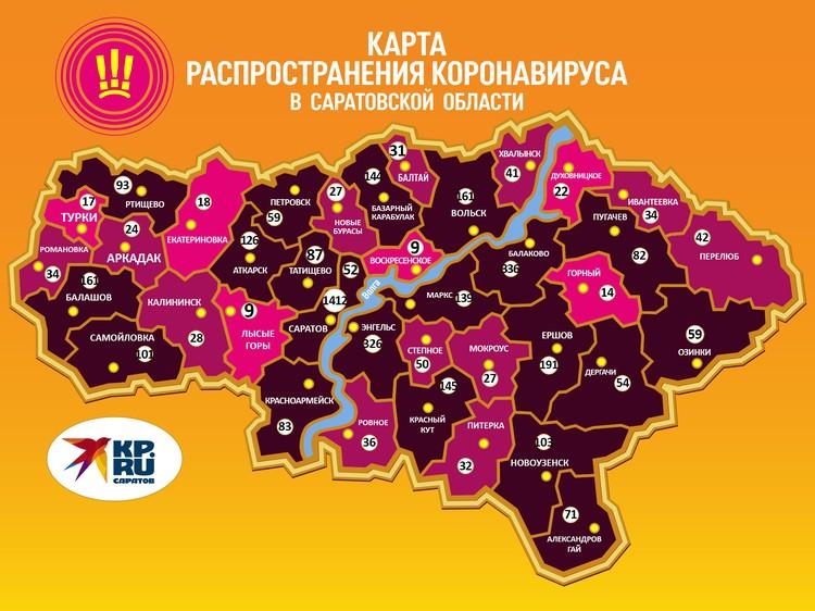 Карта распространения коронавируса по Саратовской области