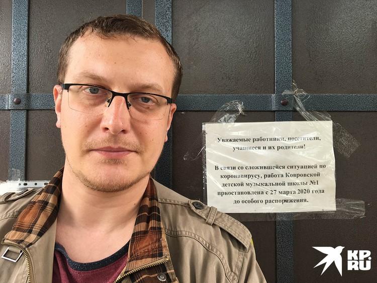 Директор музыкальной школы №1 Александр Смирнов.