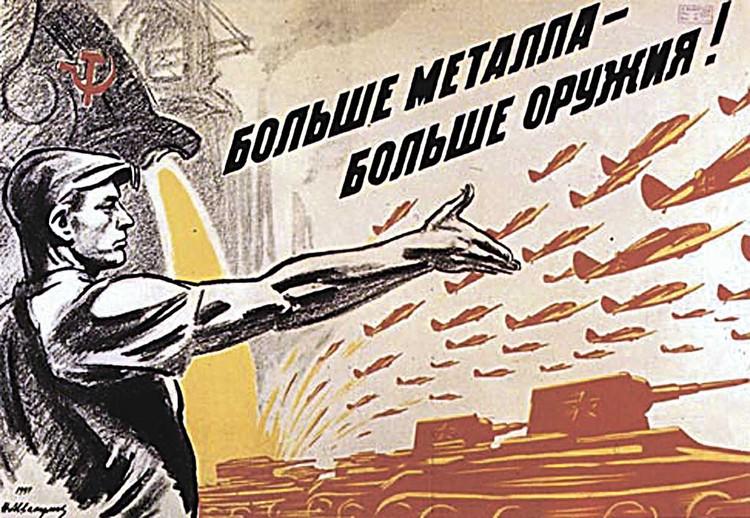 1941 г. Плакат художника - корреспондента «Комсомольской правды» Николая АВВАКУМОВА.