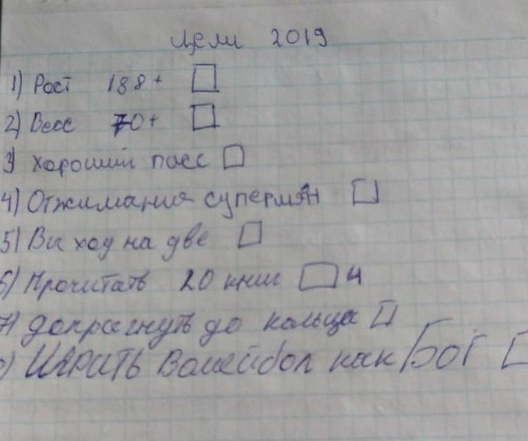 Цели на 2019-й. фото: предоставлено Баярмой Балдандоржиевой