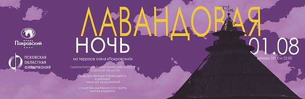 """В Пскове 1 августа состоится концерт """"Лавандовая ночь"""", фото-2"""