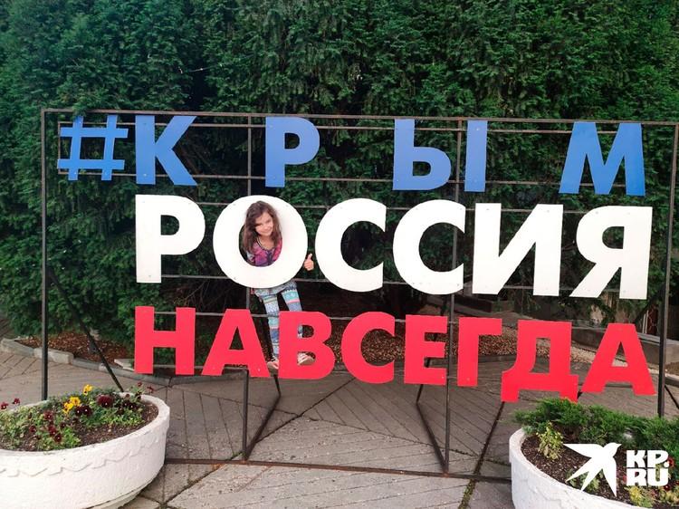 - Крым в России навсегда, – твердо сказал нам наш старый товарищ, соратник по «крымской весне», симферопольский политолог Владимир Джаралла и добавил