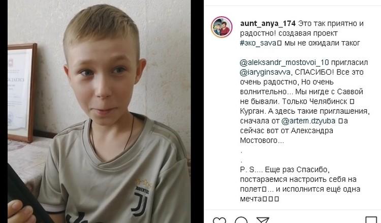 Савва Ярыгин узнал, что его приглашает на тренировки сам Александр Мостовой. Фото соцсети.