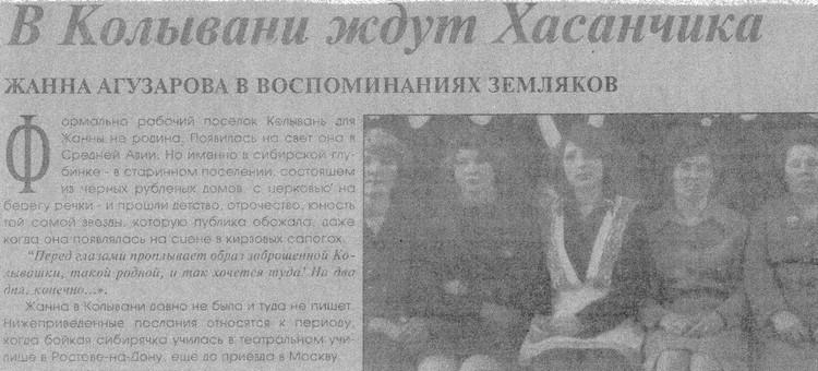 Архив газеты Колыванского района «Трудовая правда», год неизвестен.