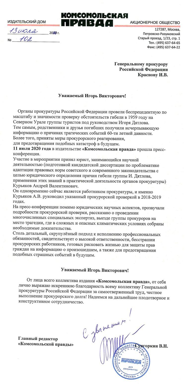 """""""Комсомольская правда"""" отправила на имя Генерального прокурора официальное письмо с благодарностью сотрудникам Генпрокуратуры"""