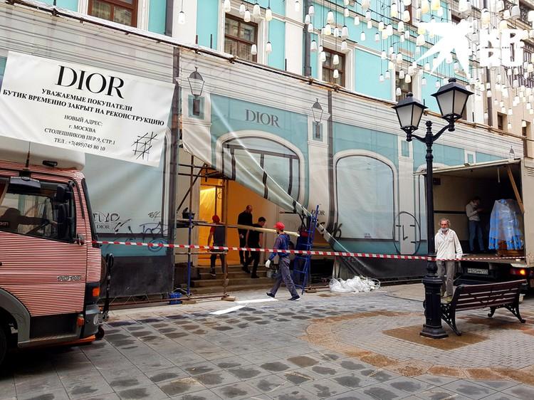 Бутик Dior временно закрыт на реконструкцию