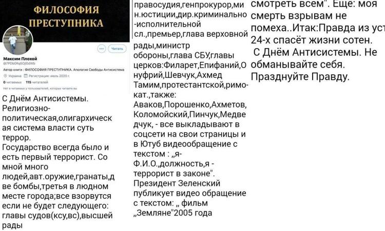Максим Плохой, захвативший заложников в Луцке, прямо сейчас пишет в Twitter. Например, он требует, чтобы первые лица Украины записали видеобращения, признав себя «террористами в законе».