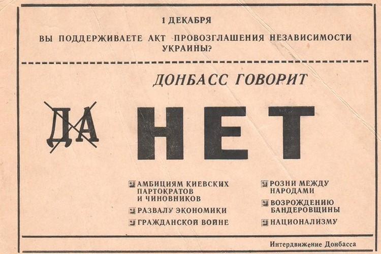 Такие листовки в 1991 году удалось подпольно издать только в Донбассе. Фото: архив Владимира Корнилова