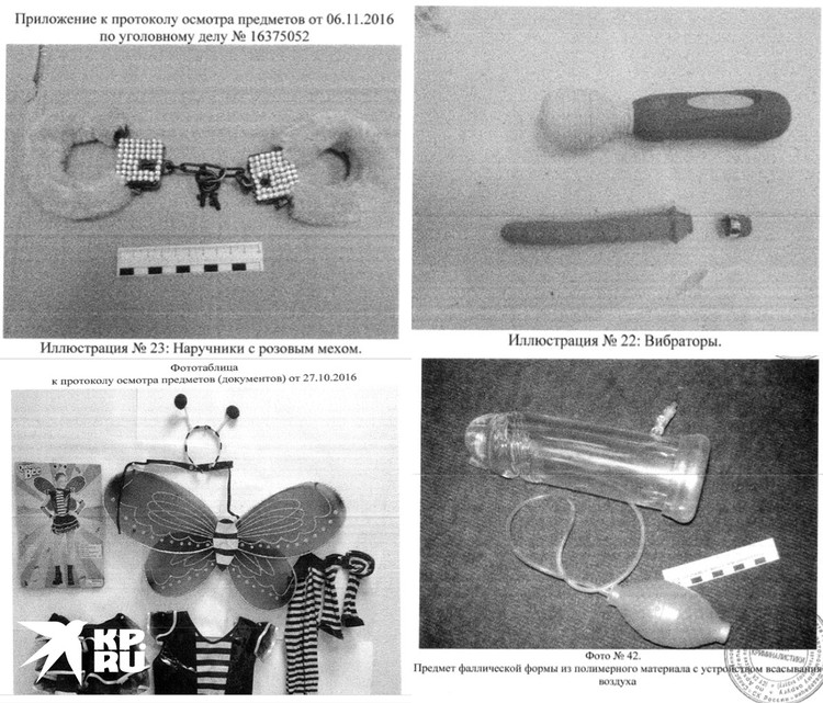 Осталась куча мерзости: вибраторы, искусственные фаллосы с устройствами для накачки воздуха, наручники с мехом и костюмы, в которых снимали детей (фото из материалов уголовного дела).